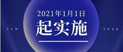 2021年1月1日起实施的环保新规和标准!