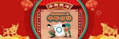 黄牛骏马迎新春| 爱博绿春节放假通知