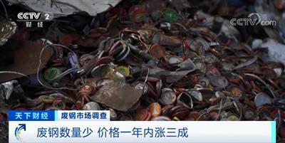 暴涨,废钢价格暴涨32%!多家钢厂负责人表示:放开废钢的进口是好事!