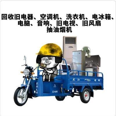 又一省8部门发文,将开展试点建设解决旧家电回收大难题