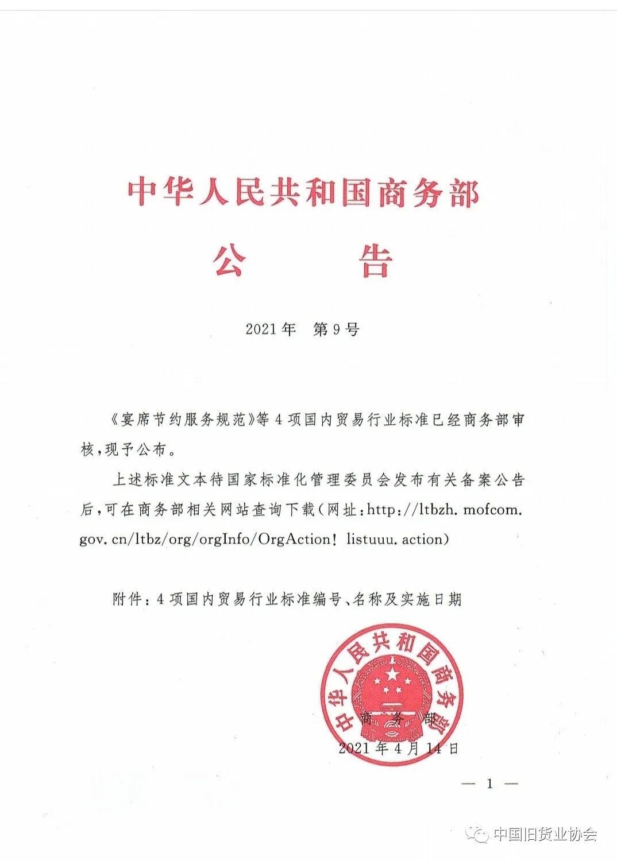爱博绿参与制定《互联网旧货交易平台建设和管理规范》