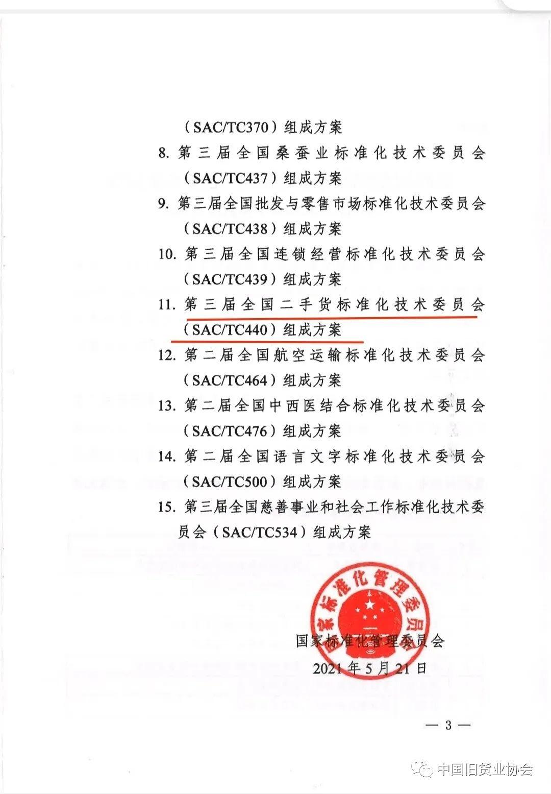 爱博绿成为国家标准化管理委员会会员
