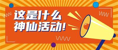 活动发布 | 扫码支付,千元手机免费送!