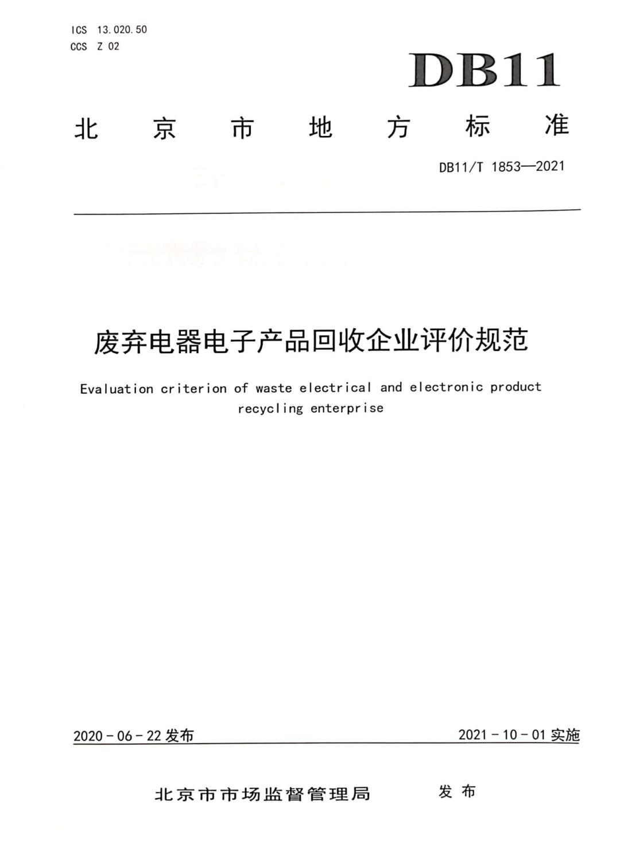 废弃电器电子产品回收企业评价规范-爱博绿