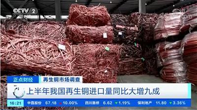 【行业动态】今年上半年再生铜进口量同比大增九成
