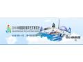 关于举办2016中国国际循环经济展览会的通知