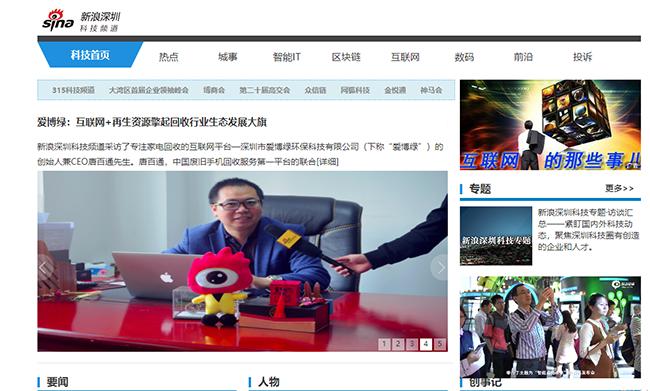 互联网+再生资源,爱博绿,唐百通.png