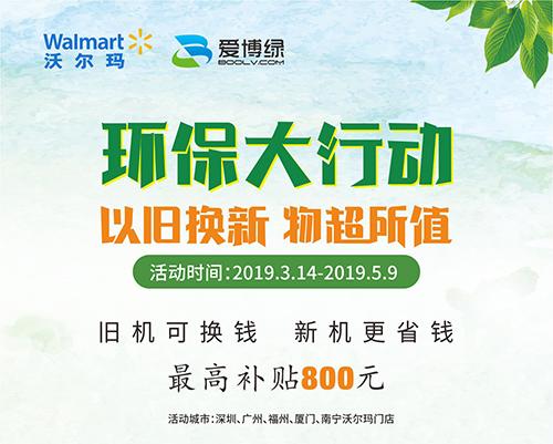 沃尔玛以旧换新,爱博绿,爱博绿家电回收.jpg