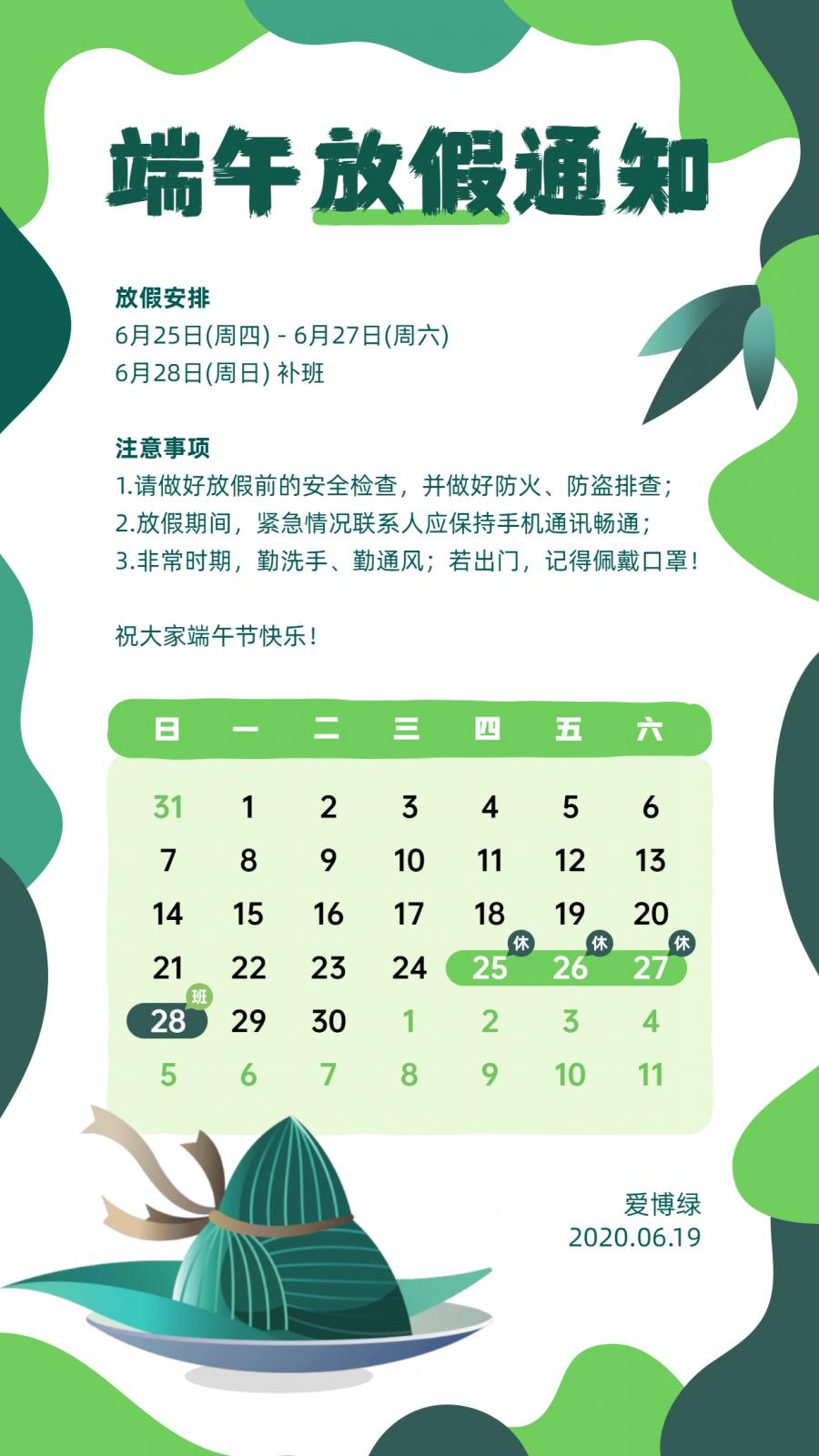 爱博绿端午节放假公告