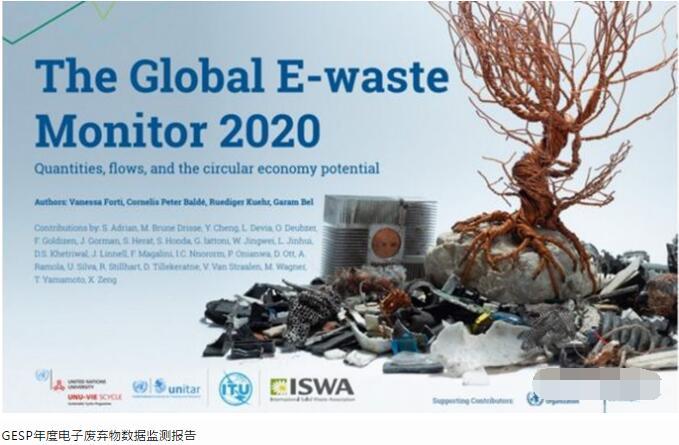 电子垃圾回收处理-爱博绿