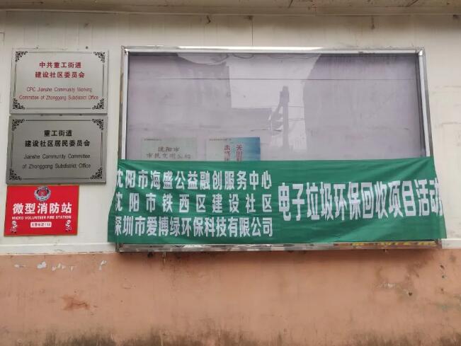 爱博绿电子垃圾环保回收项目-社区第4站:走进建设社区