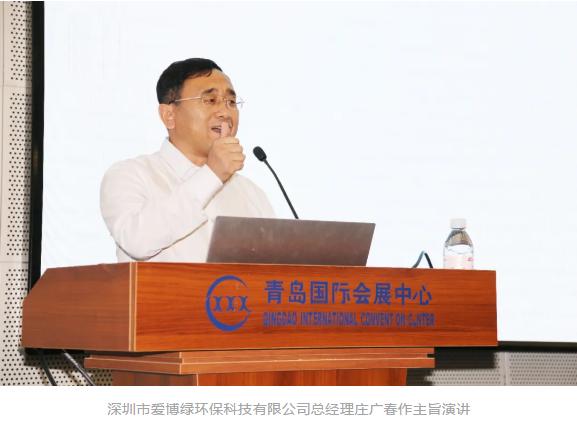 爱博绿参加2020年废弃电器电子产业发展高级研讨会