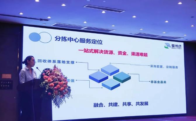 """第五届再生资源回收行业大会:爱博绿""""四字""""讲解产业互联之路"""