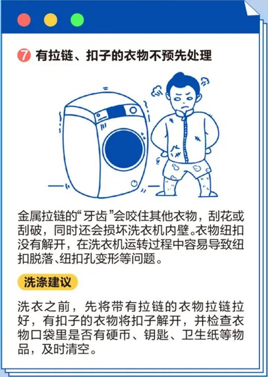 洗衣机的使用方式,这些年的衣服你洗对了吗-爱博绿
