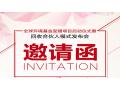 回收行业大咖集结深圳  开启2017行业开年盛会