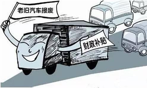 互联网+思维搭建平台解决车辆报废难题