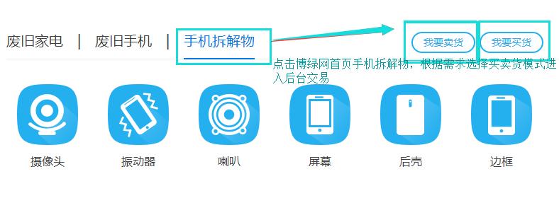 手机拆解物交易首页-博绿网.png