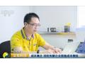 央视财经频道《交易时间》节目采访爱博绿
