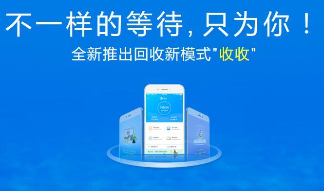 收收app-博绿网