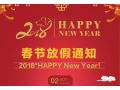 爱博绿2018春节放假公告