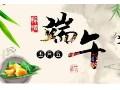 爱博绿2018端午节放假公告