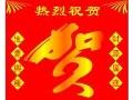 爱博绿北京分公司正式成立