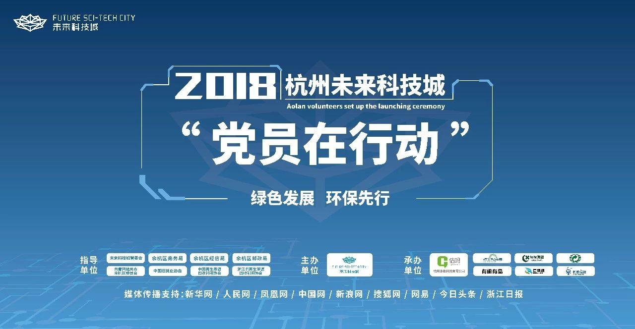 """爱博绿参与绿色发展,携手杭州 """"党员在行动""""活动"""