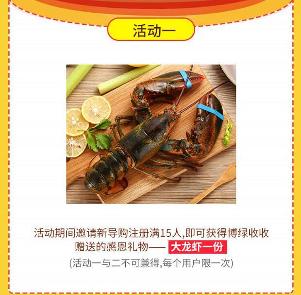 感恩盛宴 收收请你吃龙虾大餐