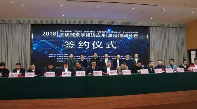 爱博绿参与濮阳区块链数字经济应用高峰论坛