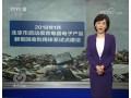 《焦点访谈》关注北京试点进程  爱博绿继续推进创新模式