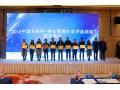 首届中国再生资源互联网大会 爱博绿荣获最具品牌价值奖