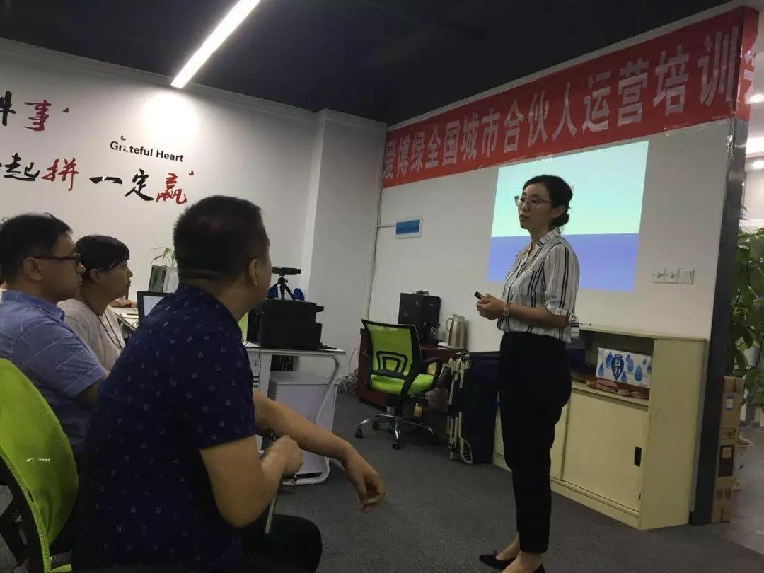 爱博绿召开2018全国城市合伙人运营培训大会-爱博绿