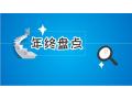 2018中国生态环境保护大事记