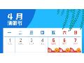 爱博绿2019年清明节放假通知