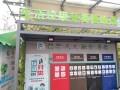 上海垃圾分类实际效果  7月1日起施行《上海市生活垃圾管理条例》
