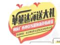 广西地区回收达标送礼活动