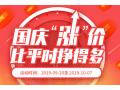 """【国庆""""涨""""价  比平时挣得多】新用户福利又来一波啦!"""