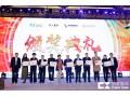 【荣誉】爱博绿在2019创享·中国企业家年会上获得最具投资价值奖