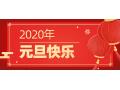 爱博绿2020年元旦放假公告