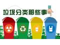 江西计划打通生活垃圾与再生资源回收网络通道