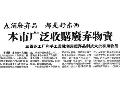 """从为""""破烂儿""""办展到app预约上门回收,讲述京城收废品的陈年往事"""
