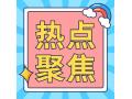 """展望""""十四五""""—中国环境技术大会8月上海举办,首轮议程预告新鲜出炉!"""