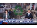 CCTV[朝闻天下]家电回收报道:聚焦废旧家电回收处理体系的关键领域和薄弱环节!