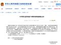 爱博绿参与的行业标准《家用电器绿色供应链管理》获工信部公示